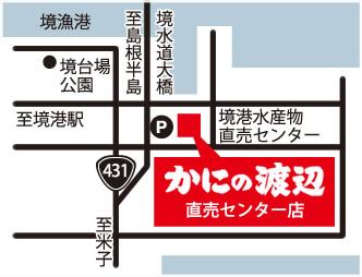 (有)かにの渡辺 直売センター店