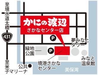 (有)かにの渡辺 さかなセンター店